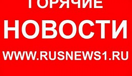 РИА RusNews1 (www.rusnews1.ru)